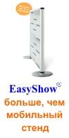 Мобильные выставочные стенды Easy Show на портале о выставочных стендах и оборудовании для выставок